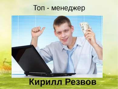 Топ - менеджер Кирилл Резвов