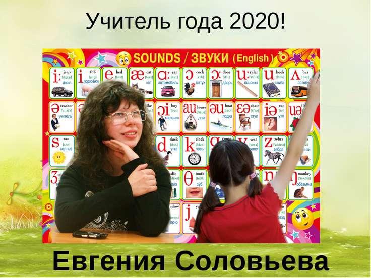 Учитель года 2020! Евгения Соловьева