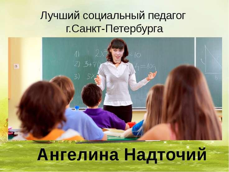 Лучший социальный педагог г.Санкт-Петербурга Ангелина Надточий