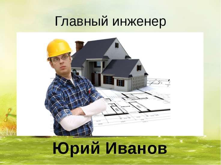 Главный инженер Юрий Иванов