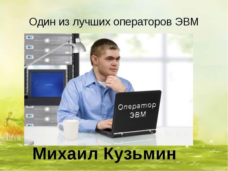 Один из лучших операторов ЭВМ Михаил Кузьмин