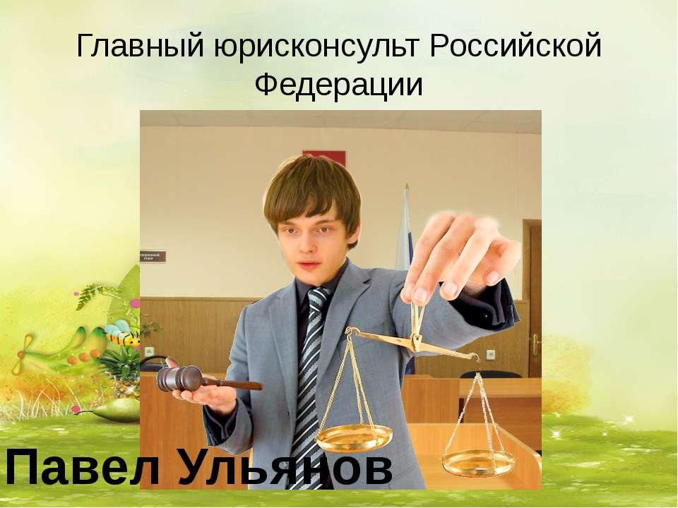 Главный юрисконсульт Российской Федерации Павел Ульянов