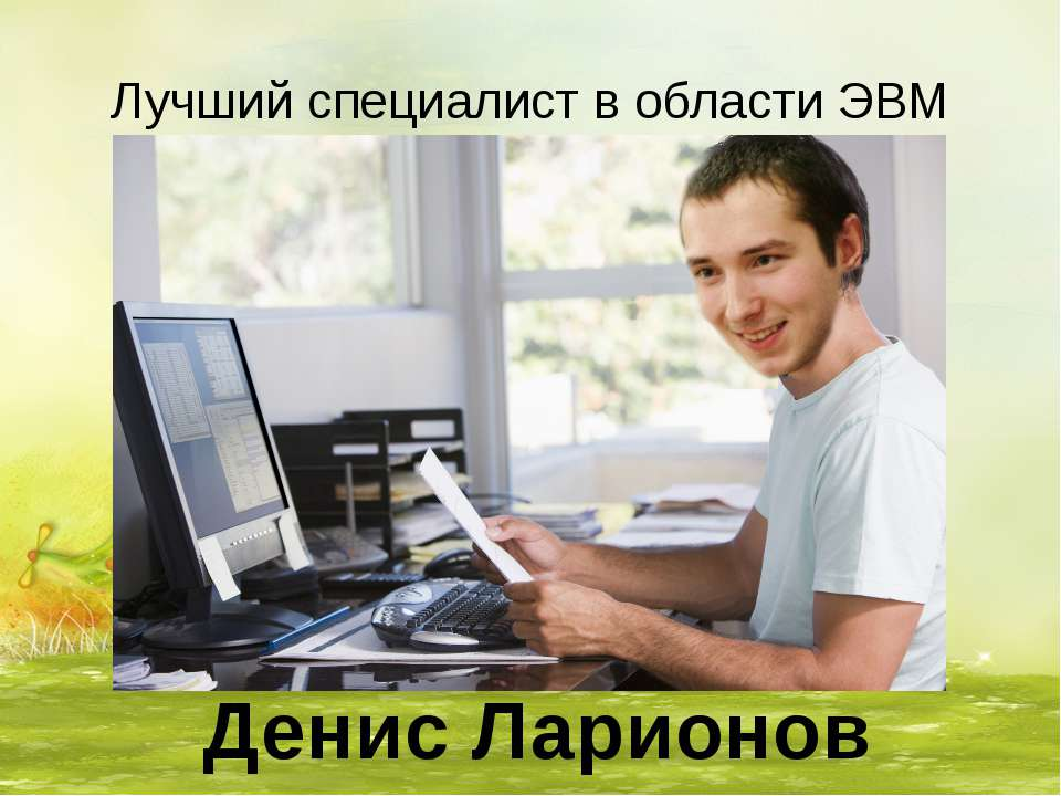 Лучший специалист в области ЭВМ Денис Ларионов