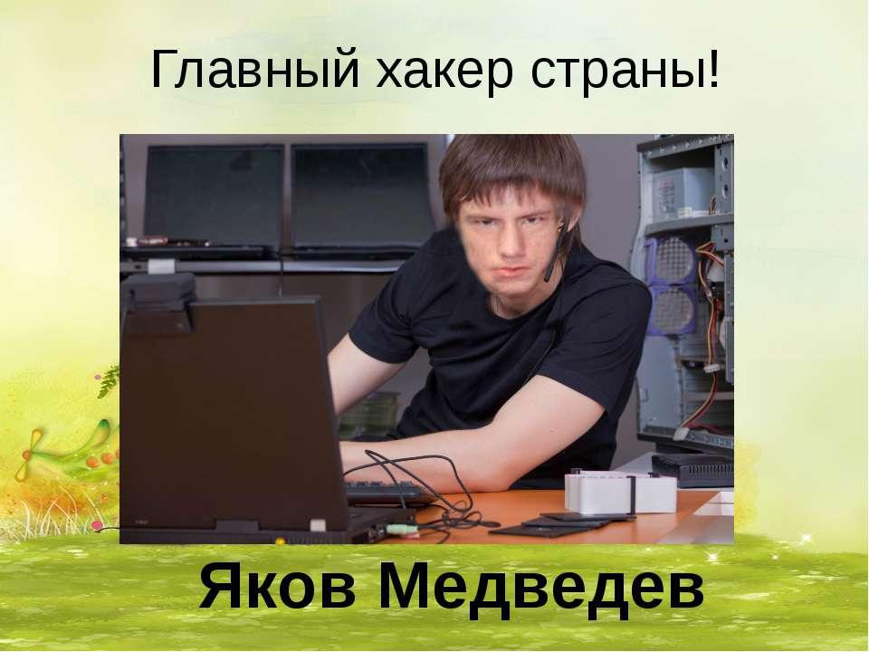 Главный хакер страны! Яков Медведев