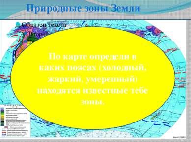 Закон природной зональности В направлении от полюса к экватору природные зоны...
