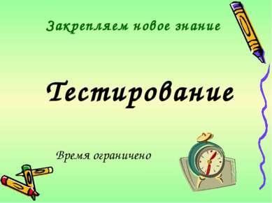 Закрепляем новое знание Тестирование Время ограничено