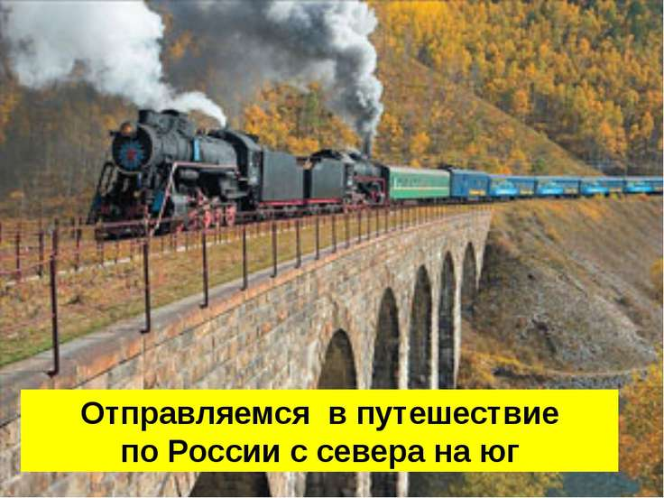 Отправляемся в путешествие по России с севера на юг
