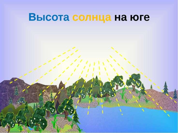 Дело в том, что Солнце неравномерно нагревает разные участки Земли. Если посм...