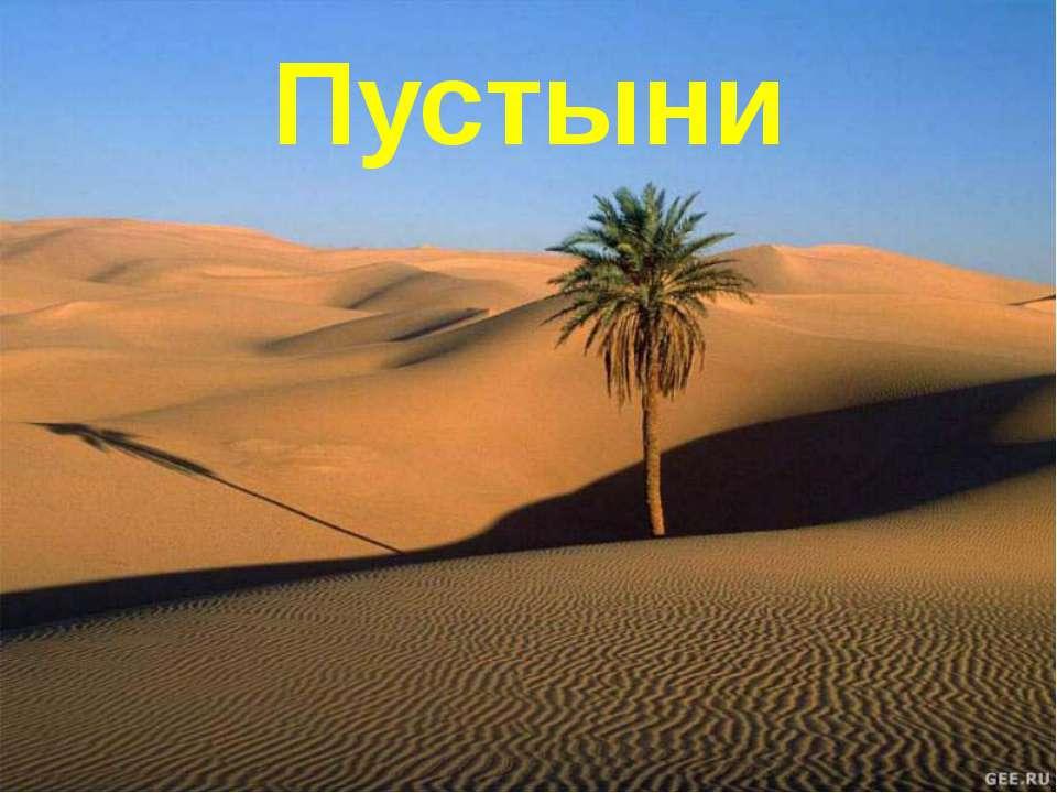 Природа России очень разнообразна. В направлении с севера на юг сменяются нес...