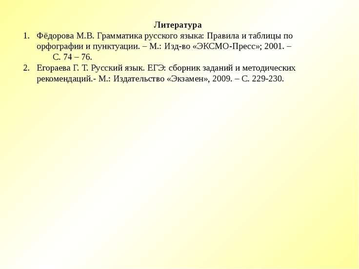 Литература Фёдорова М.В. Грамматика русского языка: Правила и таблицы по орфо...