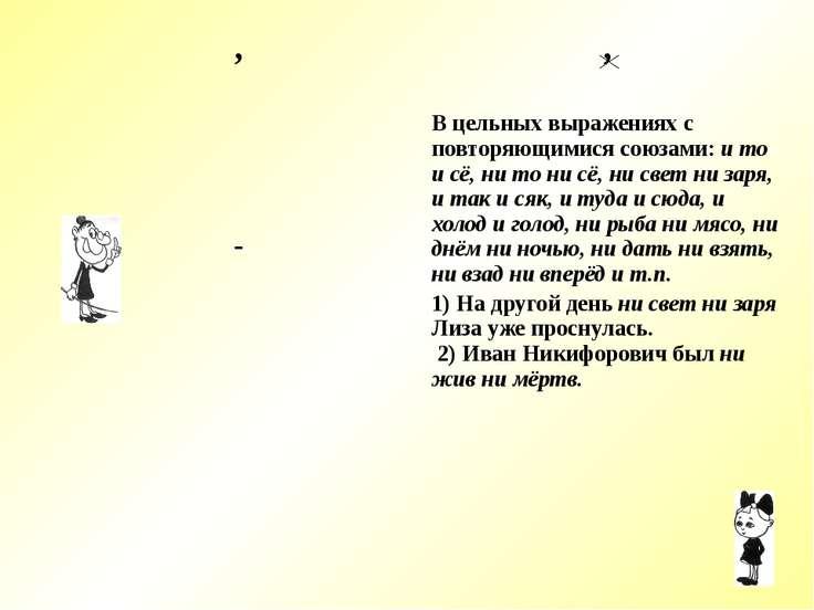 , , - В цельных выражениях с повторяющимися союзами:и то и сё, ни то ни сё, н...