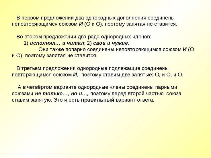 В первом предложении два однородных дополнения соединены неповторяющимся союз...