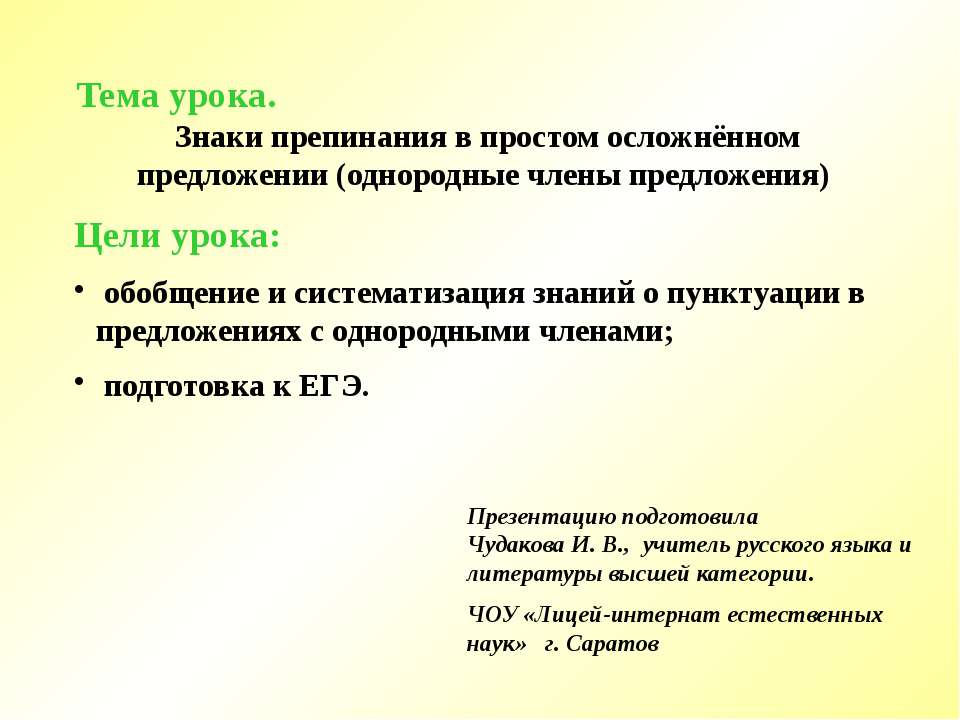 Тема урока. Знаки препинания в простом осложнённом предложении (однородные чл...