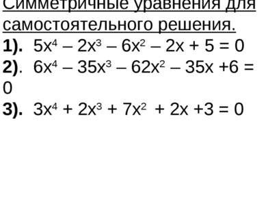 Симметричные уравнения для самостоятельного решения. 1). 5х4 – 2х3 – 6х2 – 2х...