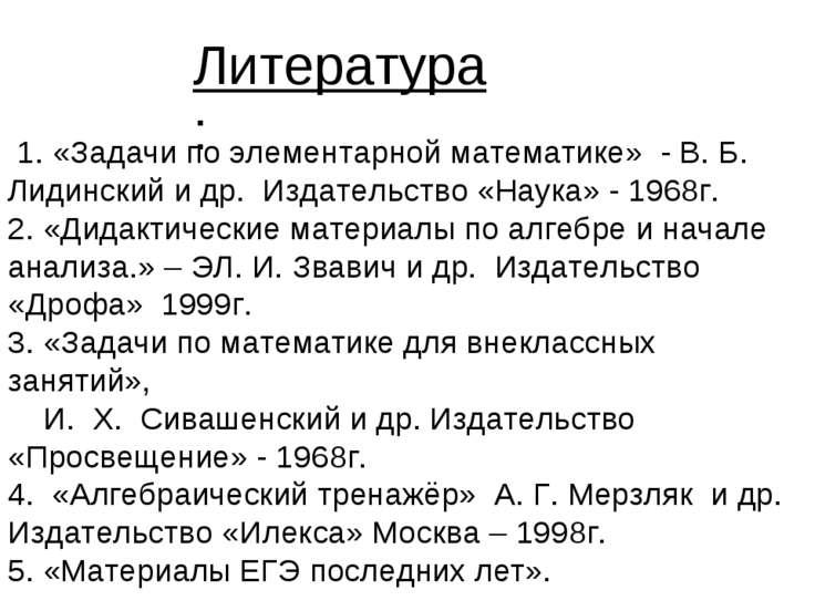 1. «Задачи по элементарной математике» - В. Б. Лидинский и др. Издательство «...