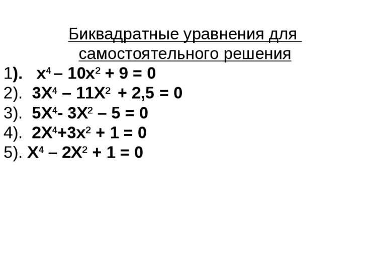 Биквадратные уравнения для самостоятельного решения 1). х4 – 10х2 + 9 = 0 2)....