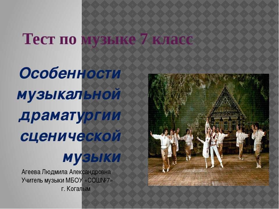 Тест по музыке 7 класс Особенности музыкальной драматургии сценической музыки...