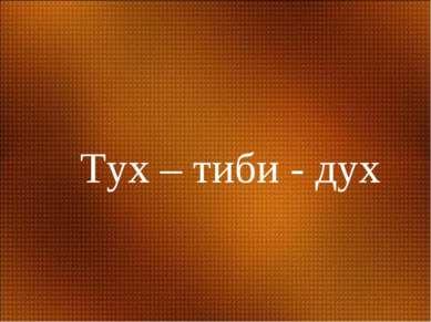 Тух – тиби - дух