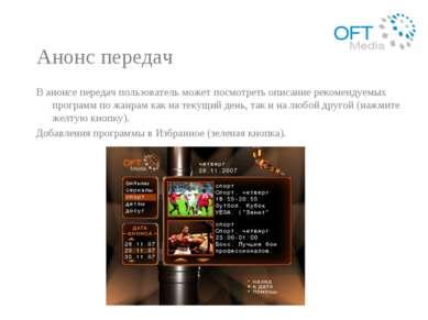 Анонс передач В анонсе передач пользователь может посмотреть описание рекомен...