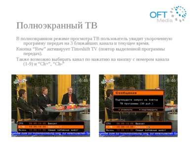 Полноэкранный ТВ В полноэкранном режиме просмотра ТВ пользователь увидит укор...