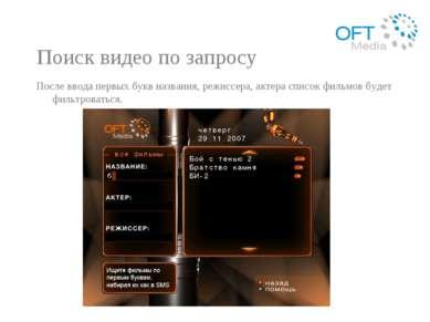 Поиск видео по запросу После ввода первых букв названия, режиссера, актера сп...