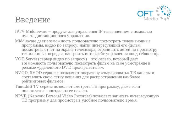 Введение IPTV Middleware – продукт для управления IP телевидением с помощью п...