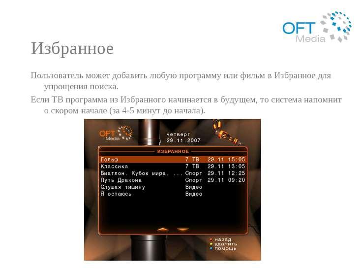 Избранное Пользователь может добавить любую программу или фильм в Избранное д...