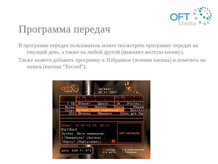 Программа передач В программе передач пользователь может посмотреть программу...