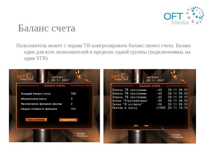 Баланс счета Пользователь может с экрана ТВ контролировать баланс своего счет...