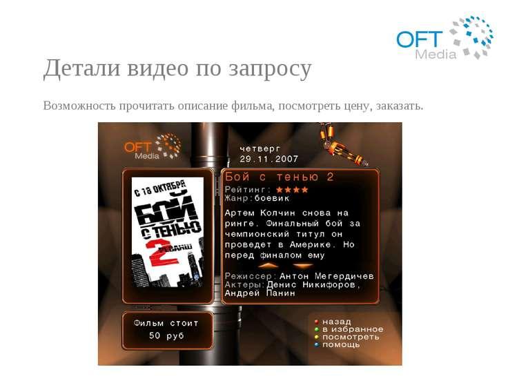 Детали видео по запросу Возможность прочитать описание фильма, посмотреть цен...