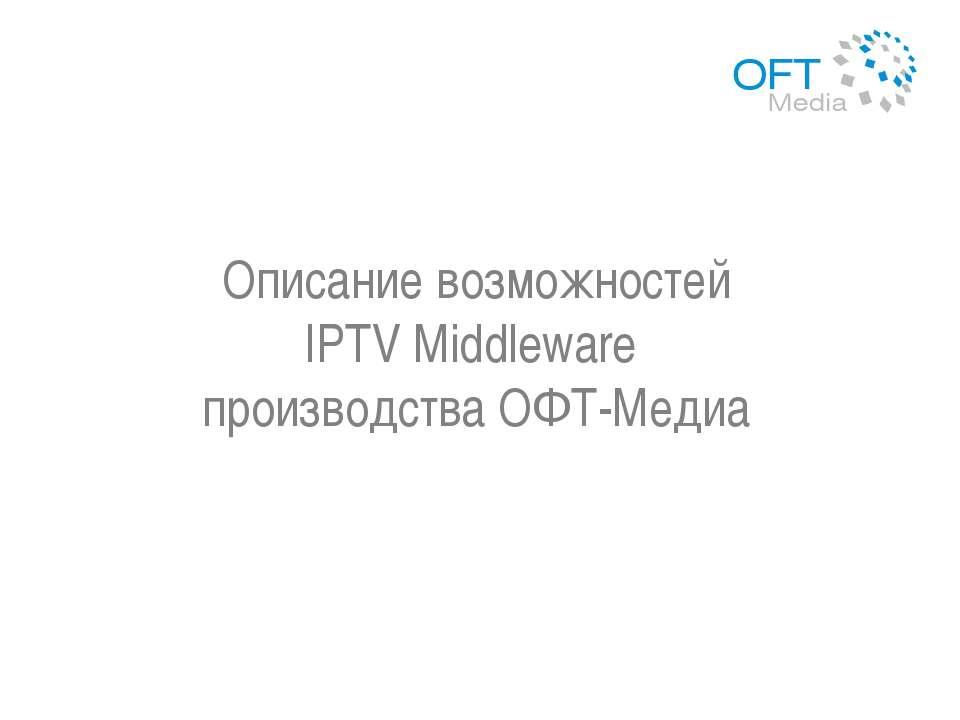 Описание возможностей IPTV Middleware производства ОФТ-Медиа