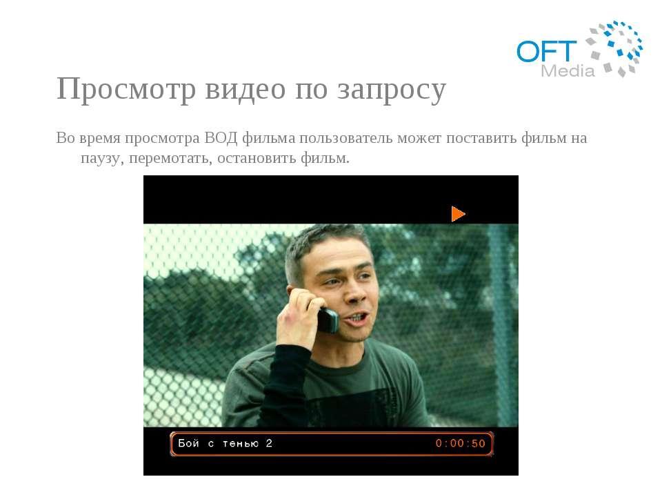 Просмотр видео по запросу Во время просмотра ВОД фильма пользователь может по...