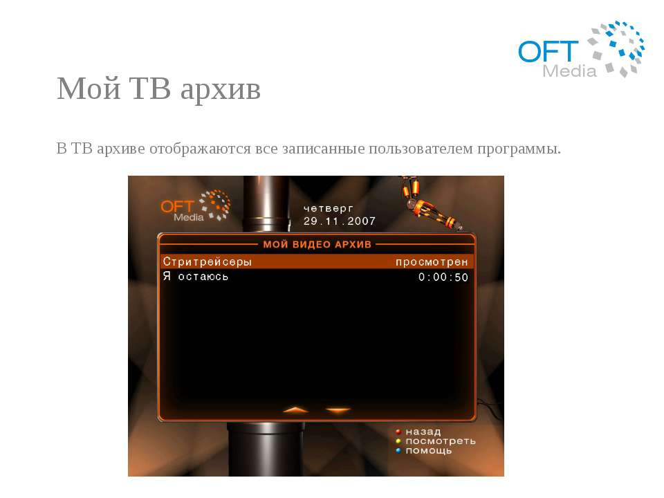 Мой ТВ архив В ТВ архиве отображаются все записанные пользователем программы.