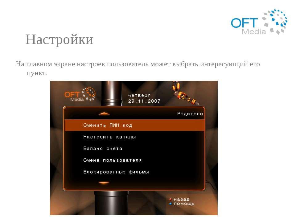 Настройки На главном экране настроек пользователь может выбрать интересующий ...