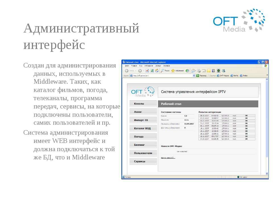 Административный интерфейс Создан для администрирования данных, используемых ...