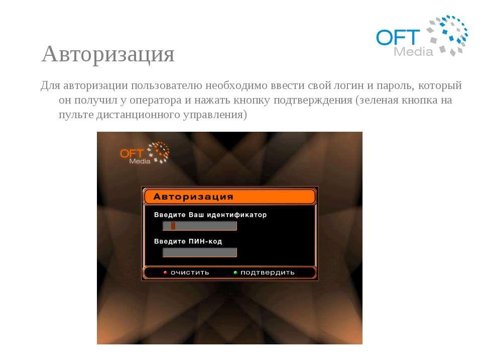 Авторизация Для авторизации пользователю необходимо ввести свой логин и парол...