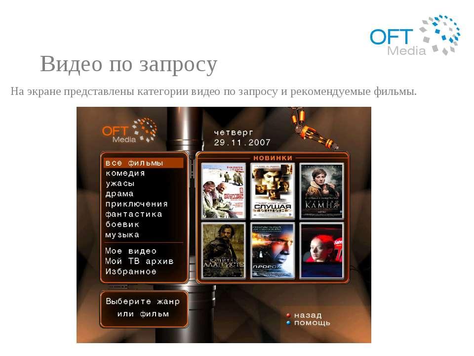 Видео по запросу На экране представлены категории видео по запросу и рекоменд...