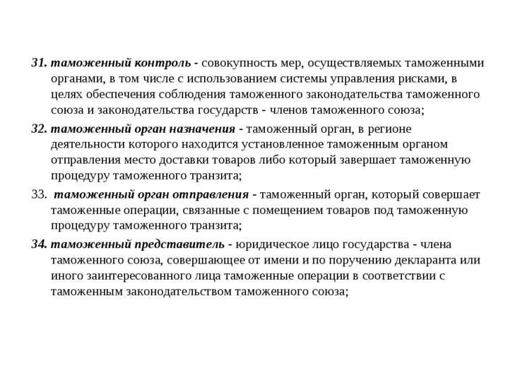 таможенный контроль - совокупность мер, осуществляемых таможенными органами, ...