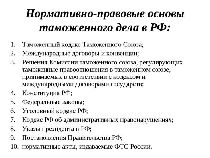 Нормативно-правовые основы таможенного дела в РФ: Таможенный кодекс Таможенно...