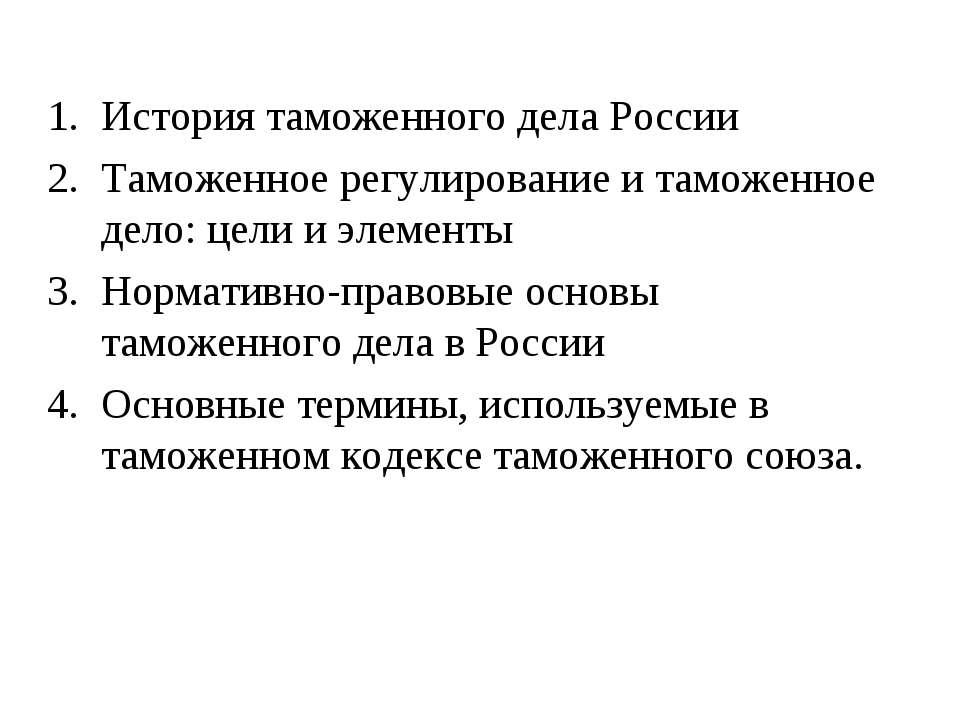 История таможенного дела России Таможенное регулирование и таможенное дело: ц...