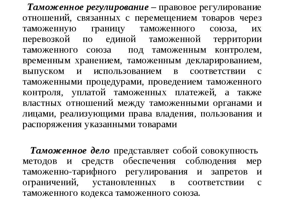 Таможенное регулирование – правовое регулирование отношений, связанных с пере...