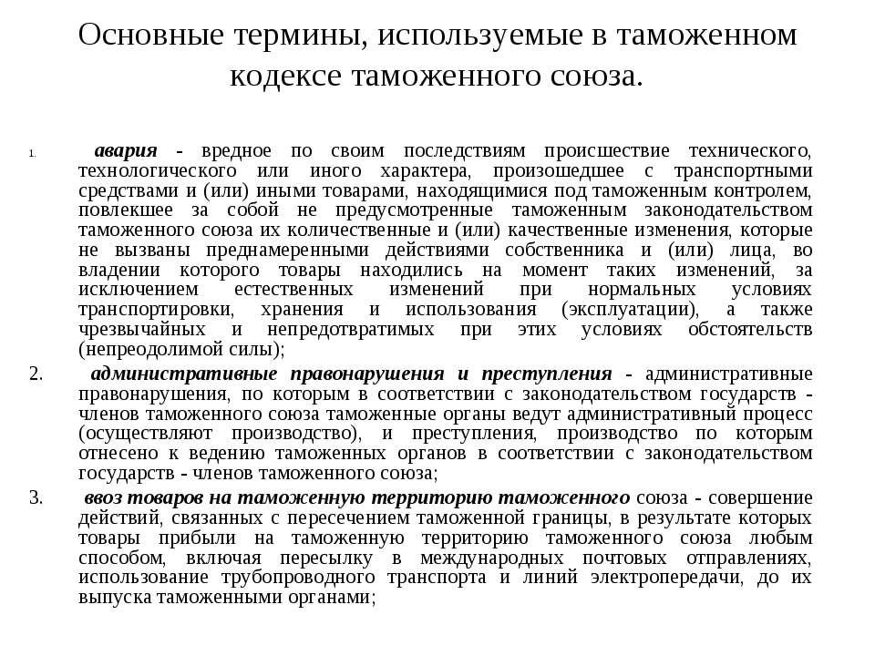 Основные термины, используемые в таможенном кодексе таможенного союза. авария...