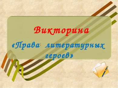 Викторина «Права литературных героев»