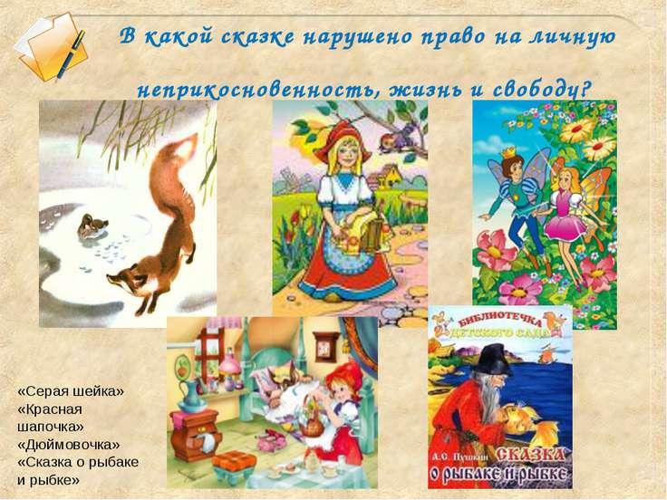 Права ребенка в сказках смотреть бесплатно