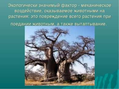 Экологически значимый фактор - механическое воздействие, оказываемое животным...