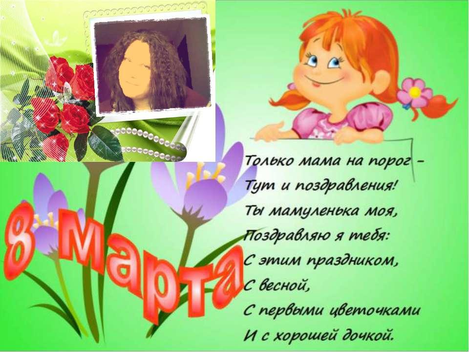 Поздравления для мамы летом