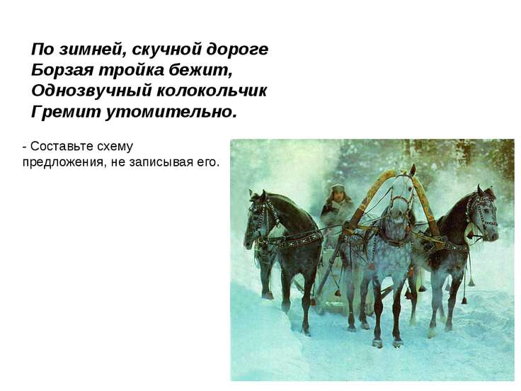 По зимней, скучной дороге Борзая тройка бежит, Однозвучный колокольчик Гремит...