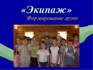 «Экипаж» Формирование групп