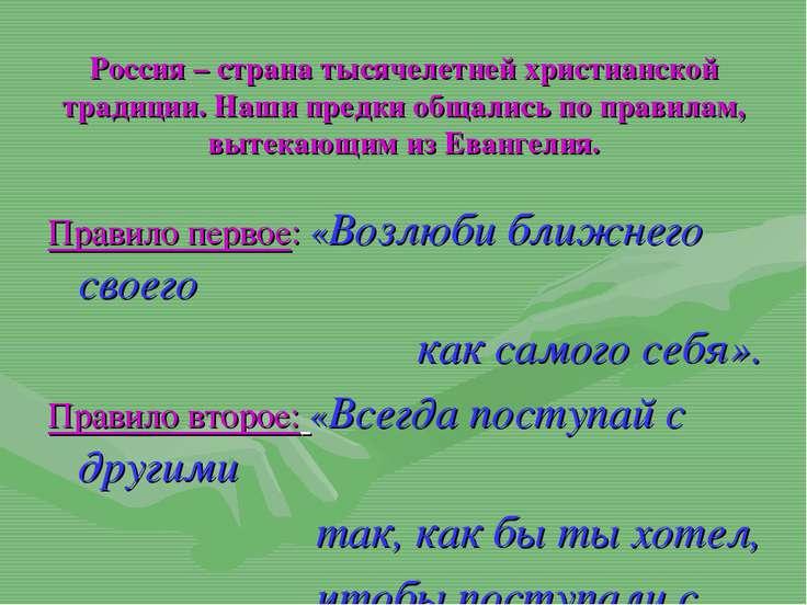 Россия – страна тысячелетней христианской традиции. Наши предки общались по п...