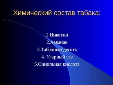 Химический состав табака: 1.Никотин 2.Аммиак 3.Табачный деготь 4. Угарный газ...